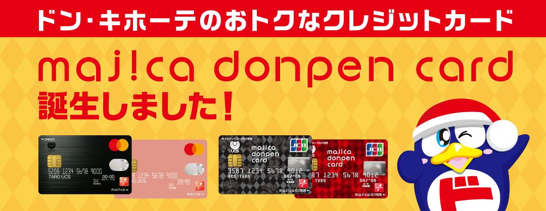 マジカドンペンカード登場!!