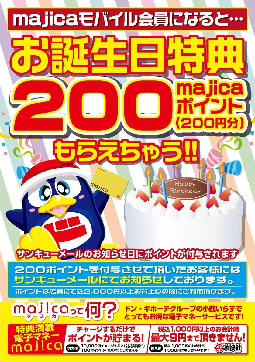 the latest 37a78 1c173 富山店の店舗情報・WEBチラシ|驚安の殿堂 ドン・キホーテ
