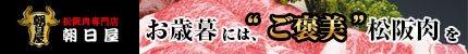 松阪肉(松阪牛)専門店 朝日屋