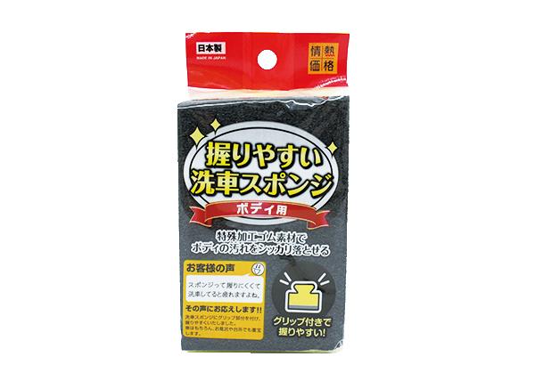 握りやすい洗車スポンジ(ボディ用)