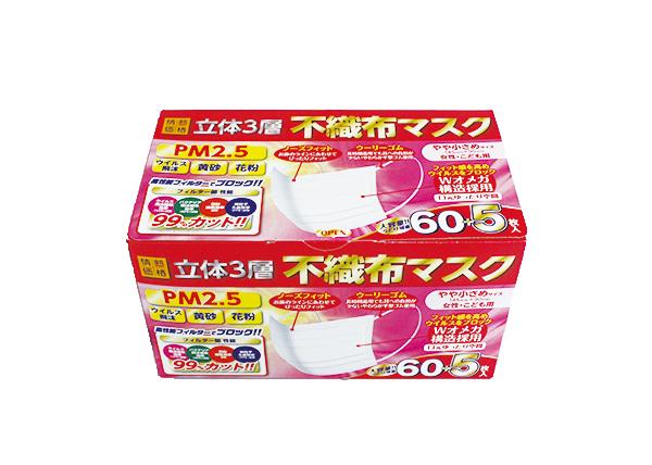 立体3層不織布マスク 65枚入 ふつうサイズ(大人用)/やや小さめサイズ(女性・こども用)