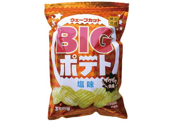 BIGポテト 塩味