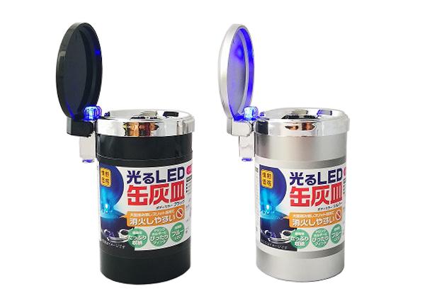 光る缶灰皿
