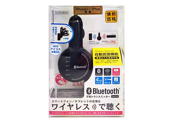 BluetoothFMトランスミッター