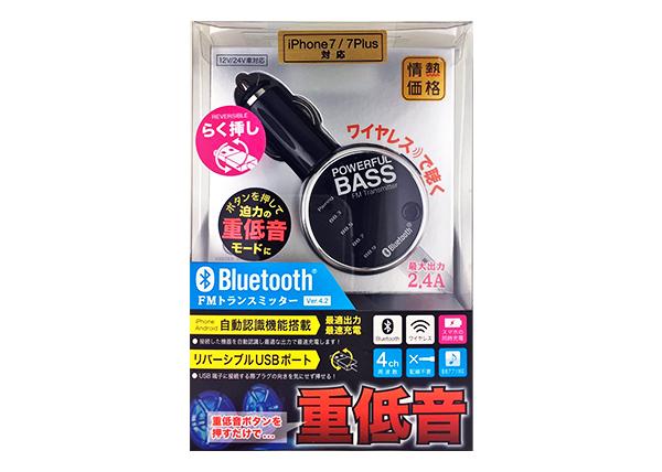 パワフルバス機能搭載 BluetoothFMトランスミッター