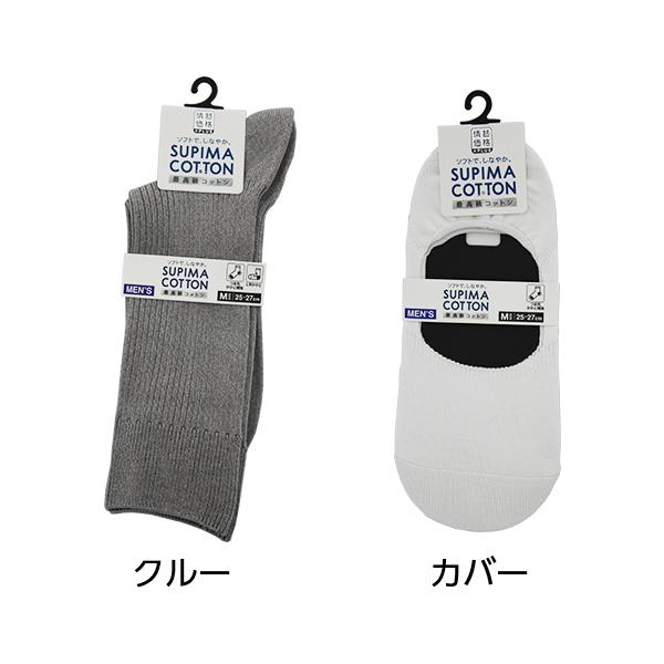 情熱価格PLUS メンズ スーピマコットンソックス