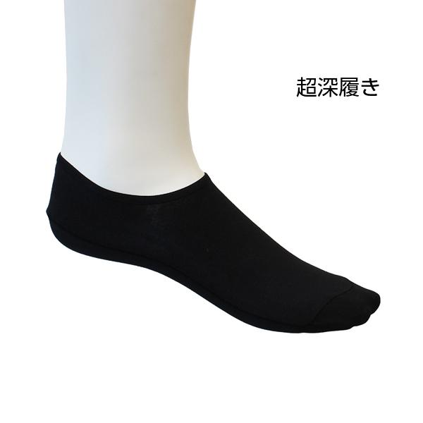 情熱価格PLUS メンズ シュー・イン カバーソックス 3足組(超深履き)