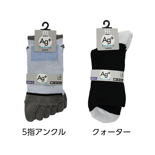 情熱価格PLUS メンズ Ag+ソックス