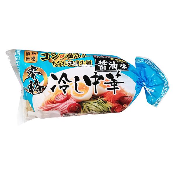 本格 冷し中華 3食 醤油