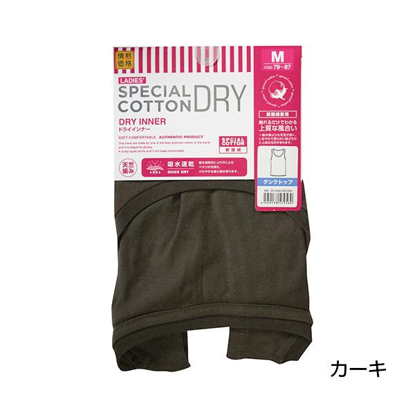 レディース スペシャルコットンドライインナー (天竺タンクトップ)