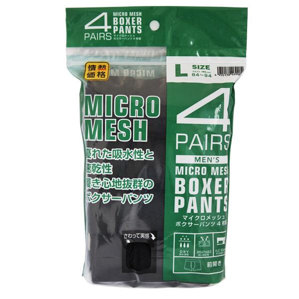 メンズ マイクロメッシュ ボクサーパンツ 4枚組