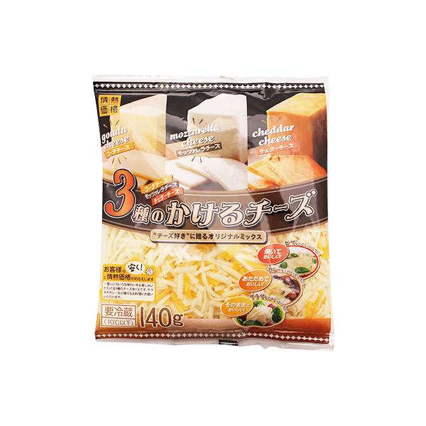 3種のかけるチーズ
