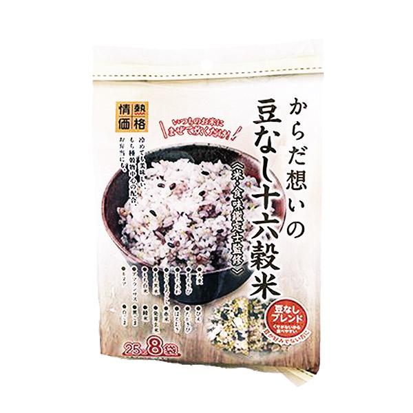 からだ想いの豆なし十六穀米