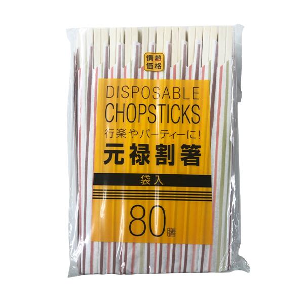 元禄割箸 袋入 80膳