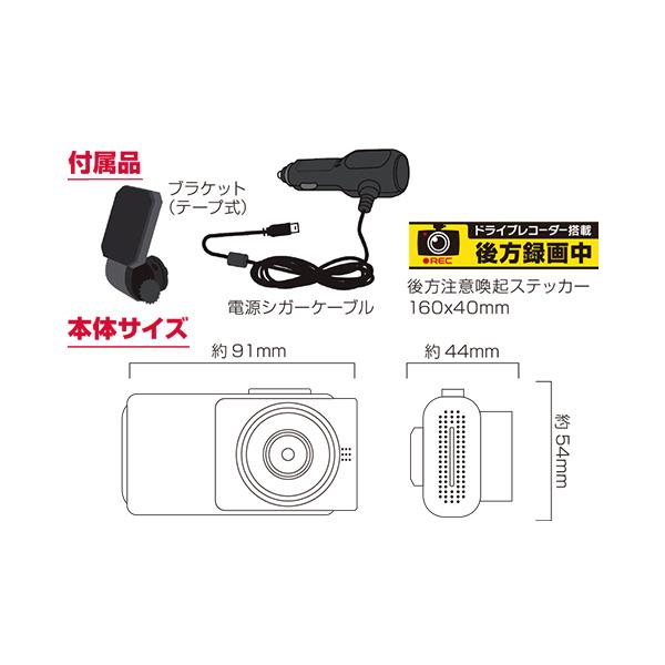 情熱価格PLUS 前後2カメラ一体型ドライブレコーダー ゼンゴカム(ZENGOCAM)