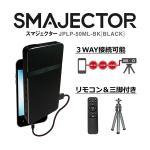 情熱価格PLUS スマジェクター(SMAJECTOR)