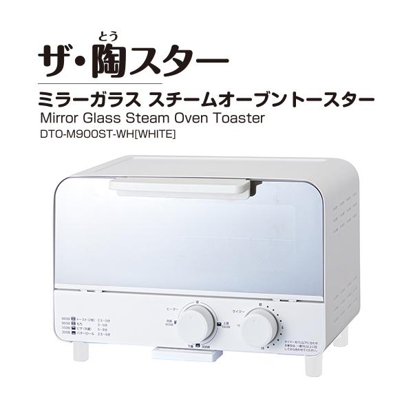ミラーガラス スチームオーブントースター 「ザ・陶スター」DTO-M900ST-WH