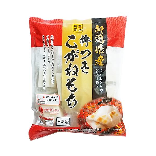 新潟県産こがねもち米100%使用 杵つき こがねもち